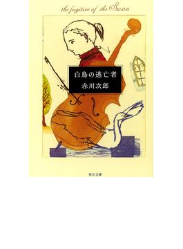 白鳥の逃亡者(角川文庫)