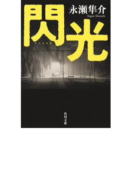 閃光(角川文庫)