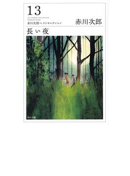 長い夜(角川文庫)