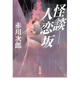 怪談人恋坂(角川文庫)