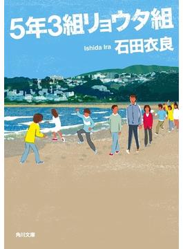 5年3組リョウタ組(角川文庫)