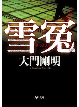 雪冤(角川文庫)