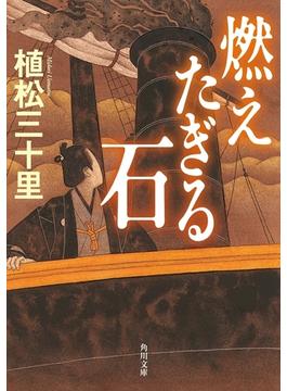 燃えたぎる石(角川文庫)