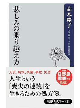 悲しみの乗り越え方(角川oneテーマ21)