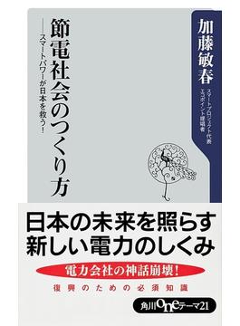 節電社会のつくり方 スマートパワーが日本を救う!(角川oneテーマ21)
