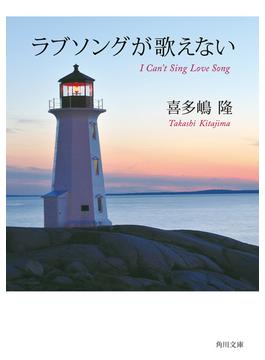 ラブソングが歌えない(角川文庫)