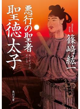 悪行の聖者 聖徳太子(角川文庫)