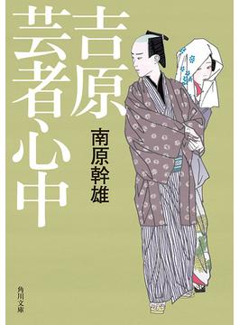 吉原芸者心中(角川文庫)
