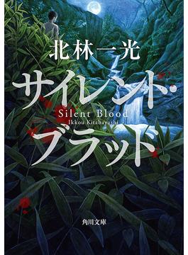 サイレント・ブラッド(角川文庫)