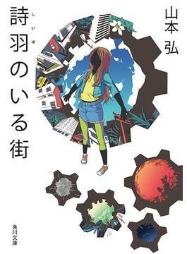 詩羽のいる街(角川文庫)
