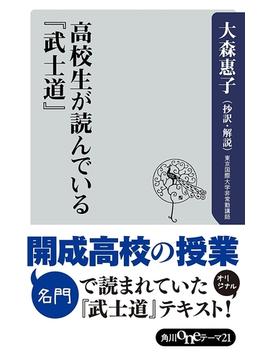 高校生が読んでいる『武士道』(角川oneテーマ21)