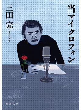 当マイクロフォン(角川文庫)