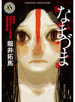 なまづま(角川ホラー文庫)
