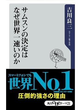 サムスンの決定はなぜ世界一速いのか(角川oneテーマ21)