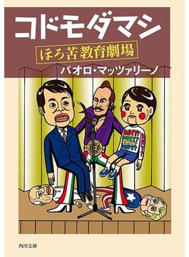 コドモダマシ ほろ苦教育劇場(角川文庫)