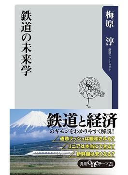 鉄道の未来学(角川oneテーマ21)