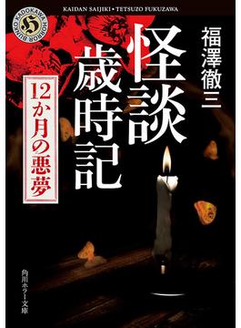 怪談歳時記 12か月の悪夢(角川ホラー文庫)