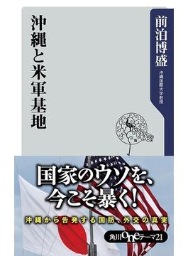 沖縄と米軍基地(角川oneテーマ21)