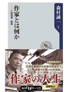 作家とは何か ──小説道場・総論(角川oneテーマ21)