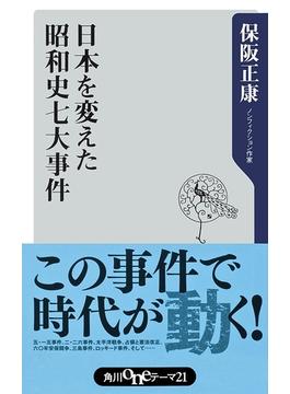 日本を変えた昭和史七大事件(角川oneテーマ21)