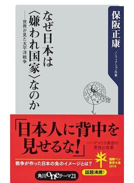 なぜ日本は〈嫌われ国家〉なのか ──世界が見た太平洋戦争(角川oneテーマ21)