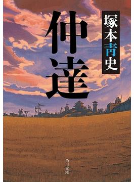 仲達(角川文庫)