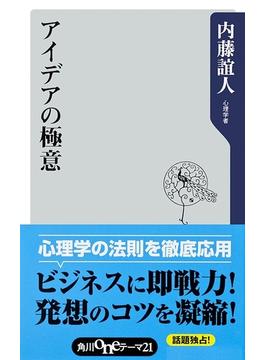 アイデアの極意(角川oneテーマ21)