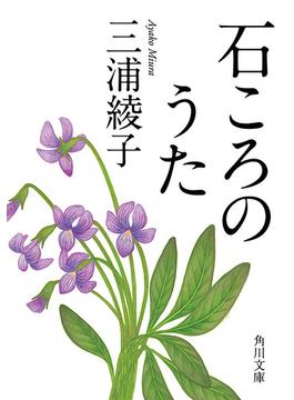 石ころのうた(角川文庫)
