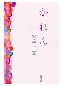 かれん(角川文庫)