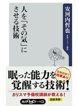 人を「その気」にさせる技術(角川oneテーマ21)