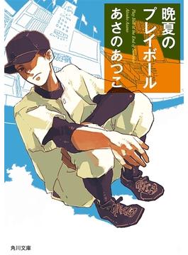 晩夏のプレイボール(角川文庫)