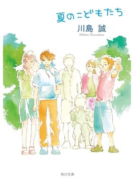 夏のこどもたち(角川文庫)