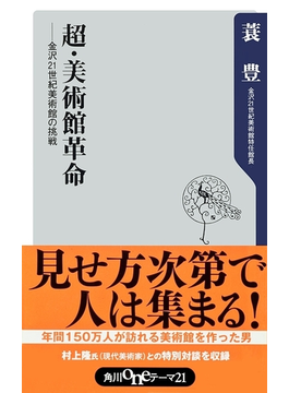 超・美術館革命――金沢21世紀美術館の挑戦(角川oneテーマ21)
