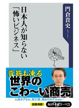 日本人が知らない「怖いビジネス」(角川oneテーマ21)