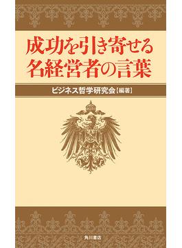 成功を引き寄せる名経営者の言葉(角川書店単行本)