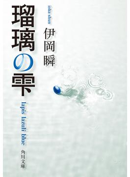 瑠璃の雫(角川文庫)