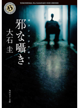 邪な囁き(角川ホラー文庫)
