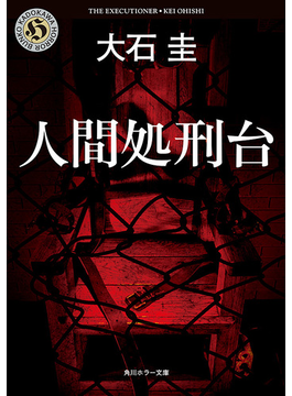 人間処刑台(角川ホラー文庫)