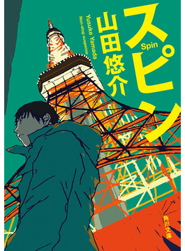 スピン(角川文庫)