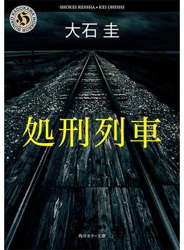 処刑列車(角川ホラー文庫)