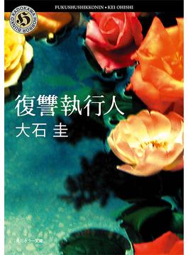 復讐執行人(角川ホラー文庫)