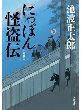 にっぽん怪盗伝 新装版(角川文庫)