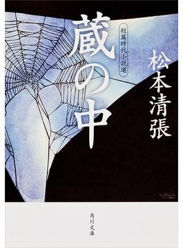 蔵の中 短篇時代小説選(角川文庫)