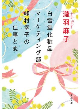 白雪堂化粧品マーケティング部峰村幸子の仕事と恋(角川文庫)