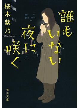 誰もいない夜に咲く(角川文庫)
