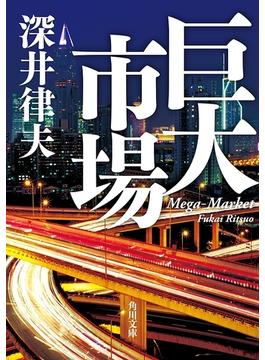 巨大市場(角川文庫)