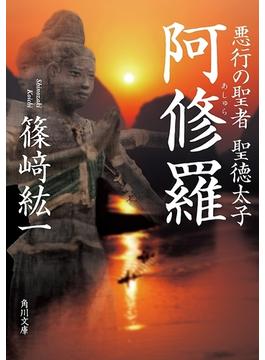阿修羅 悪行の聖者 聖徳太子(角川文庫)