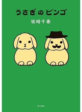 うさぎのビンゴ(角川書店単行本)