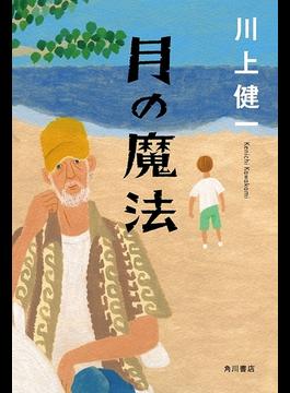 月の魔法(角川書店単行本)