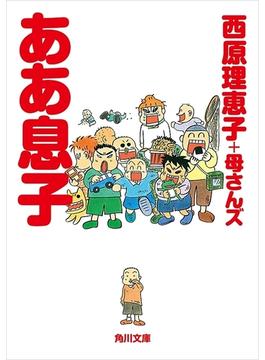 ああ息子(角川文庫)